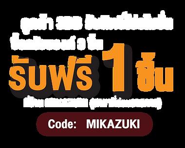 HL-8_MAKAZUKI_980x580_แยกชิ้น-03.png