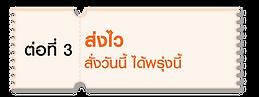 LITTO_980x580_แยกชิ้น-07.png