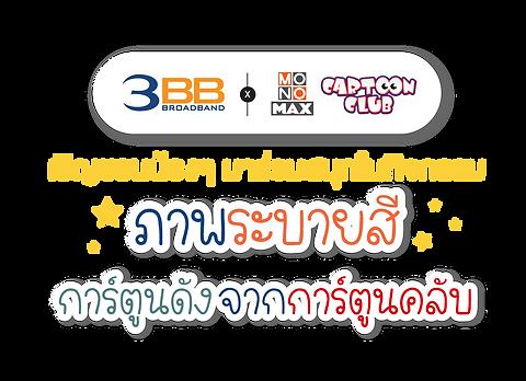 cartoon contest may_980x490_แยกชิ้น-02.p