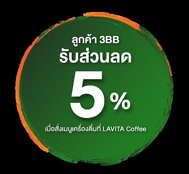 LAVITA Coffee_980x580_แยกชิ้น-04.png