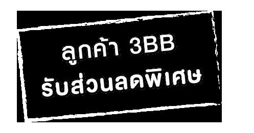 ลูกค้า-3BB.png