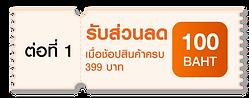LITTO_980x580_แยกชิ้น-05.png