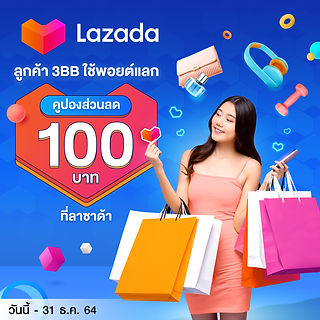 3BB-Reward-Lazada_100_1040.jpg