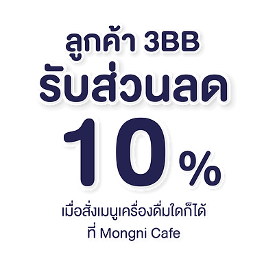Mongni Cafe_980x580_แยกชิ้น-02.png