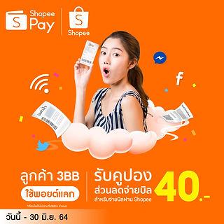 Shopee-pay_1040.jpg