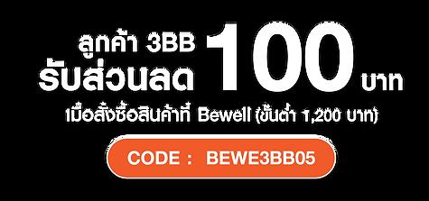 Bewell_980x580 แยกชิ้น-03.png