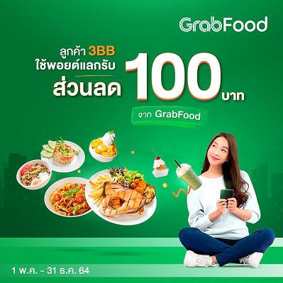 3BB-Reward-Grabfood100-1040.jpg