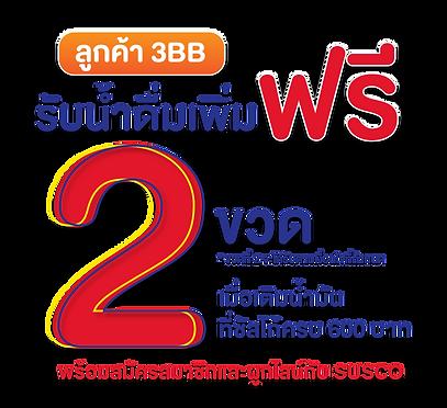 SUSCO_980x580_แยกชิ้น-03.png