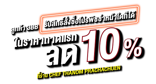 Chef Thanom_980x580_แยกชิ้น-03.png