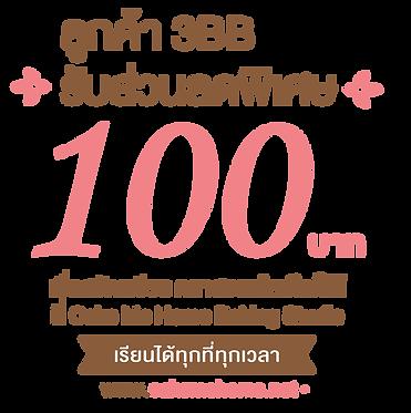 cake me home 980x580-แยกชิ้น-04.png