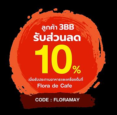 Flora de Cafe แยกชิ้น_v2-03.png