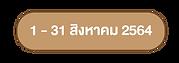 A4_Crazy About Cafe_CS6_980x580_แยกชิ้น-08.png