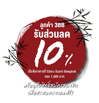 Ebisu Sushi Bangkok_980x580_แยกชิ้น-03.png