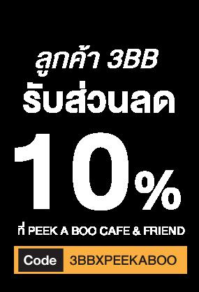 peek-a-boo-cafe-highlight-text.png