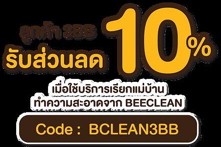 BEEclaen_980x580 แยกชิ้น-04.png