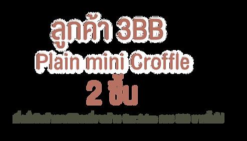Gar feine_980x580_แยกชิ้น-04.png