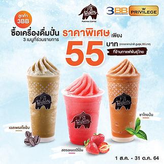 กาแฟพันธุ์ไทย-1040.jpg