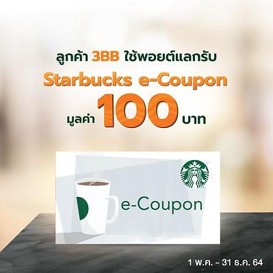 3BB-Reward-Starbucks_1040x1040.jpg