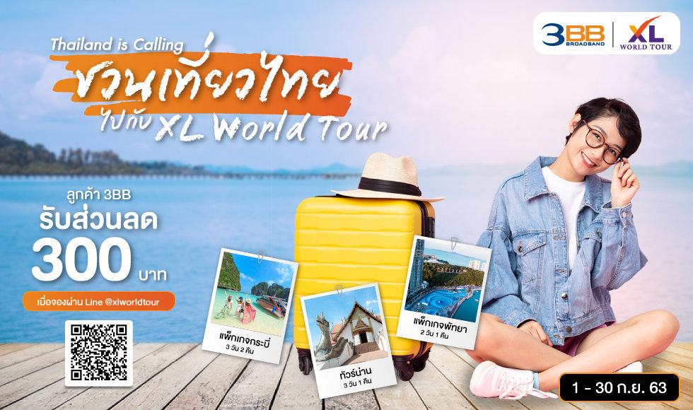 HL-5_XL-World-Tour_980x580.jpg