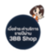 HL-8_ADV_Shop (1พค-30มิย63)_980x490-04.p