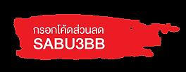 sabu cs6 highlight-04.png