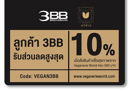 veganerieworld 980x580_แยกชิ้น-02.png