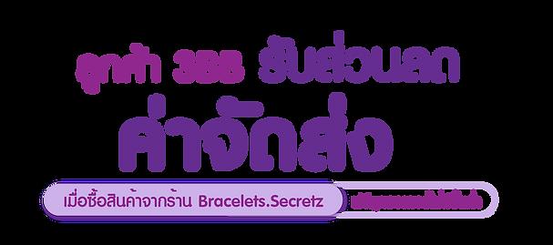 Bracelets Secretz_980x580_แยกชิ้น-03.png