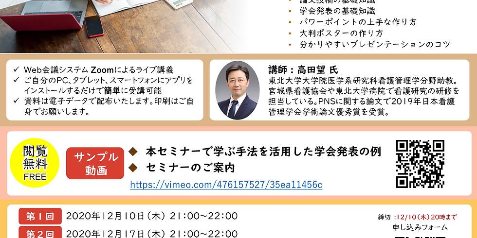 【研究発表編】看護研究オンラインセミナー【12月開講】