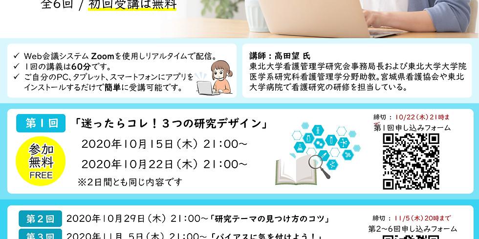 【10~11月開講】看護研究オンラインセミナー~量的研究編~