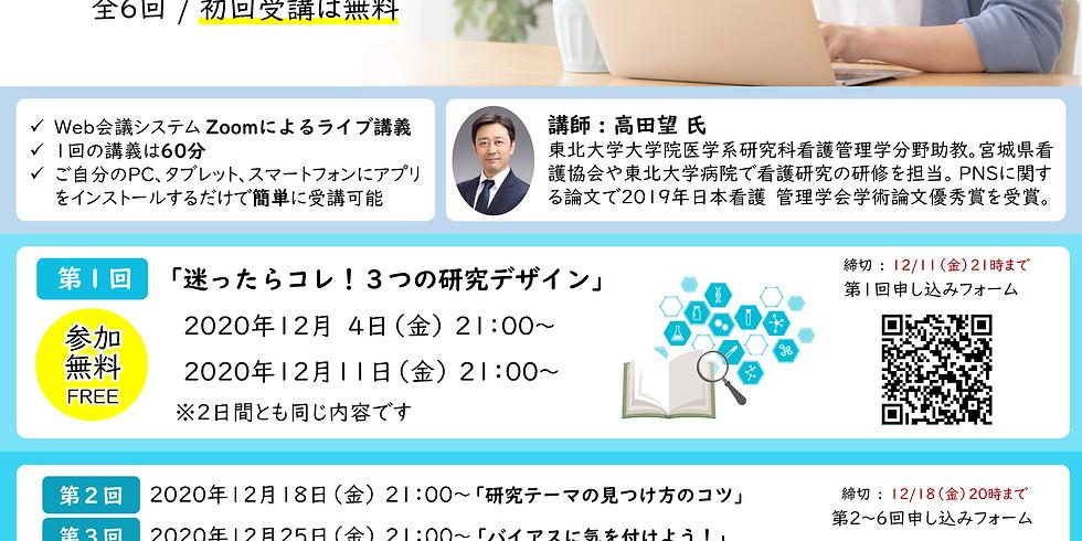 【量的研究編】看護研究オンラインセミナー【12月開講】