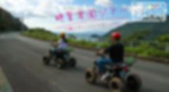ラグーンレーシング 絶景楽園ツアー 4輪バギーミステリーツアー