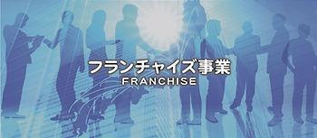 フランチャイズ事業.JPG