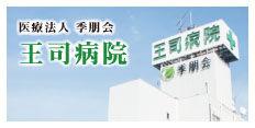 ohji-hospital.jpg