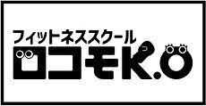 ロコモコバナー.JPG