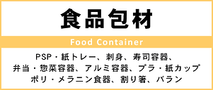 supply-food.png