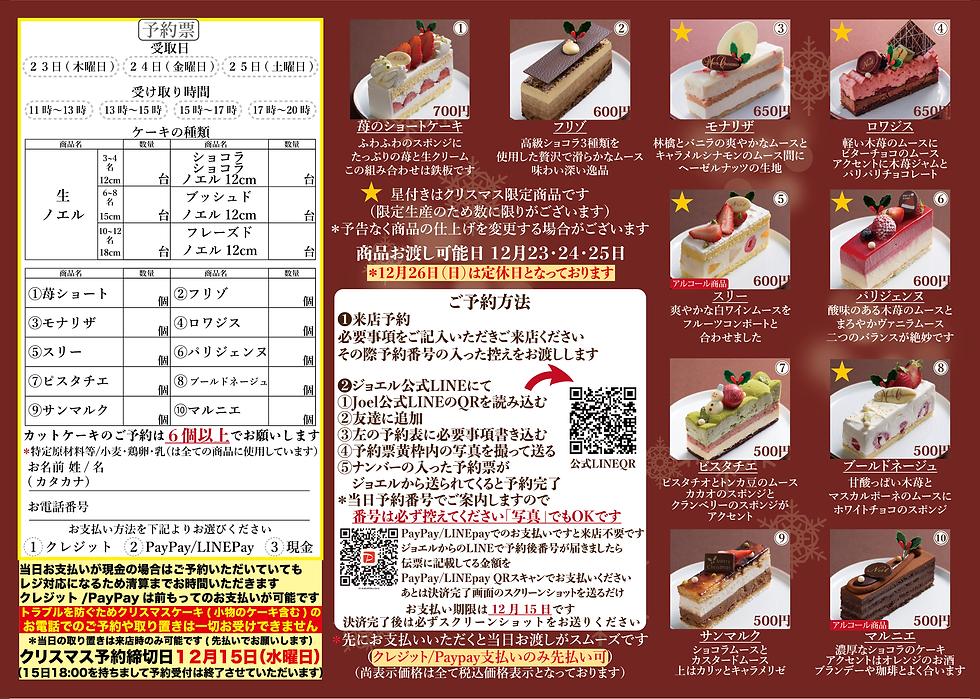 クリスマスパンフ2020改裏アウトライン用-01.png