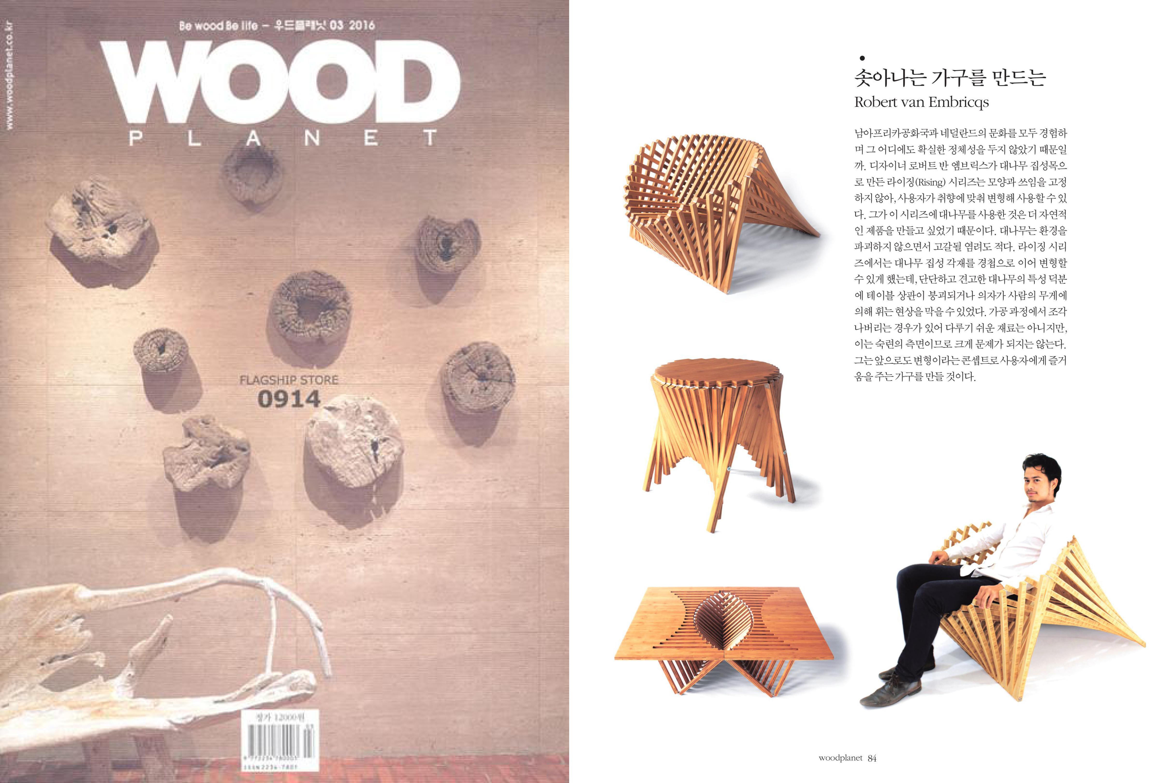 Woodplanet