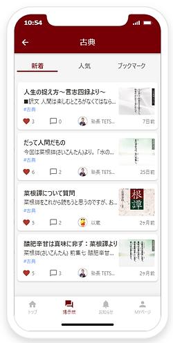 新倉塾アプリ1.png