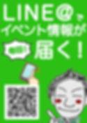 LINE@QRチラシ.jpg