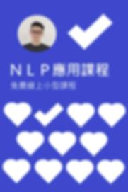 NLP應用課程 - 免費線上小型課程.png