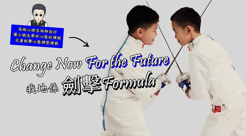 【兒童暑期劍擊班課程-兒童劍擊班課程】良兒童暑假劍擊班課程的劍擊教練的資格