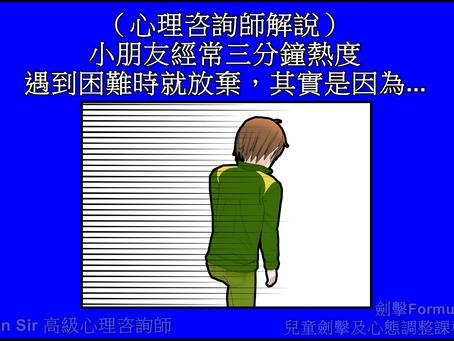 (心理咨詢師解說)小朋友經常三分鐘熱度,遇到困難時就放棄,因為