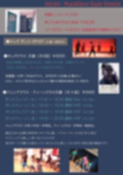 ダンスクラス紹介KIDS Chie2019改定版のコピー.jpg