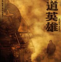 Railway Heroes (Min He)