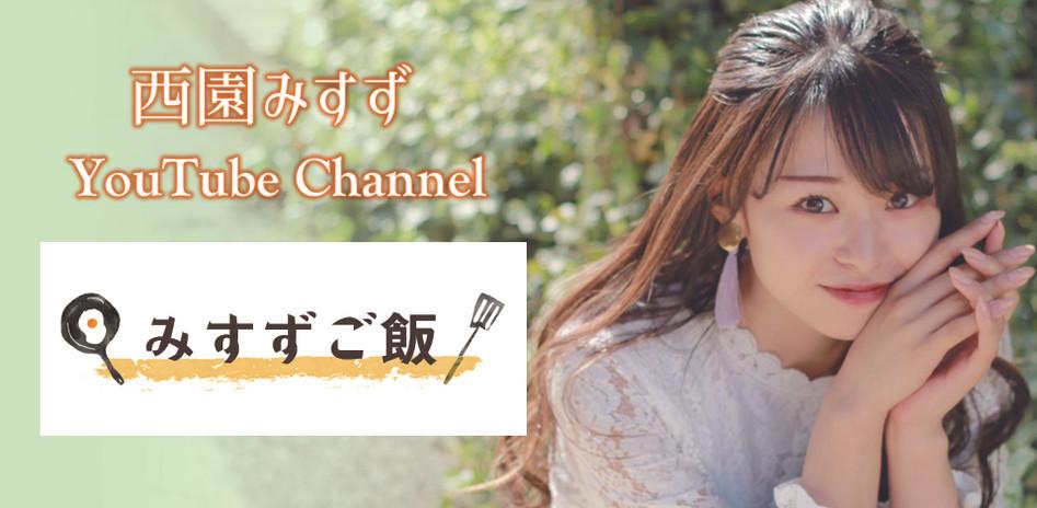 西園みすずYouTube Channel