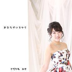 みきちゃんジャケット.jpg