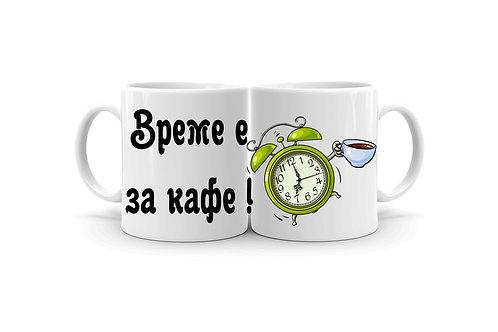 Чаша Време е за кафе