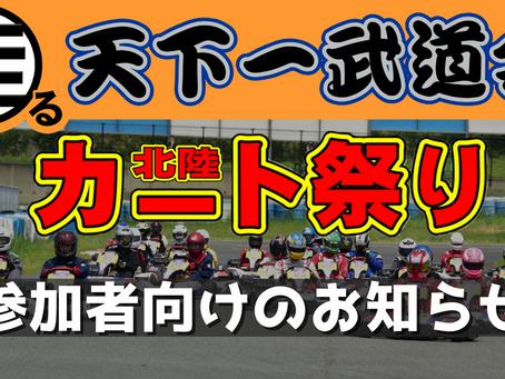 【北陸カート祭り】第3戦 資料掲載!