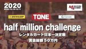 Half Million Challenge レンタルカート日本一決定戦 参戦レポート②