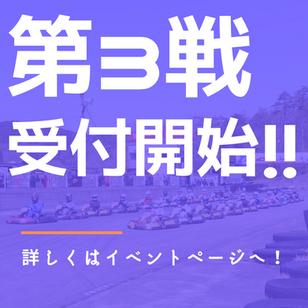 【北陸カート祭り】第3戦エントリー開始!